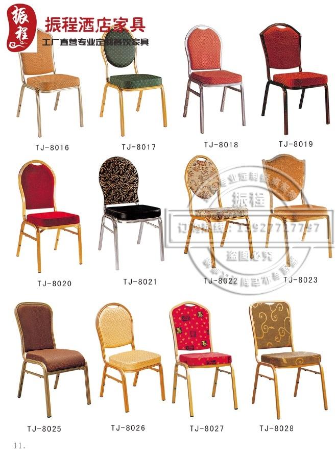 酒店宴会餐椅-铁管椅